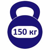 До 150 кг