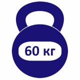 До 60 кг
