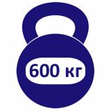 До 600 кг