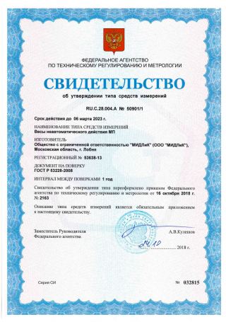 "Весы МП 150 ВДА Ф-3(10/20; 600х800) ""Восточный Базар Т518"""