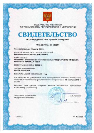 """Весы МП 3000 ВЕДА Ф-1 (500/1000; 1500х1500) """"Циклоп 12"""""""