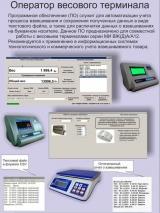 """338888099   программное обеспечение """"оператор весового терминала""""   МИДЛ"""