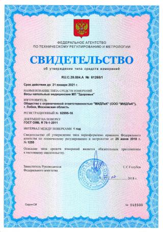 "Весы МП ""Здоровье"" 150 ВДА-(20/50г; Р) (450х600) ХМ7"